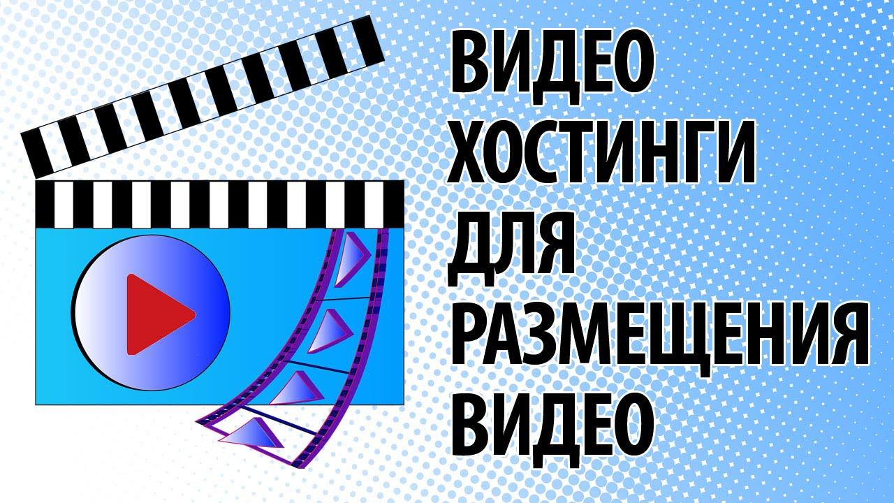 Бесплатные видеохостинги без авторских прав шаблоны сайта для сервера samp