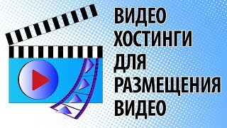 Видео хостинги для размещения видео