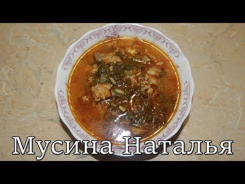 Суп харчо. Мало ингредиентов, вкусный результат.