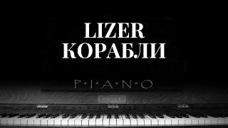 LIZER - Корабли | Урок на пианино | Караоке