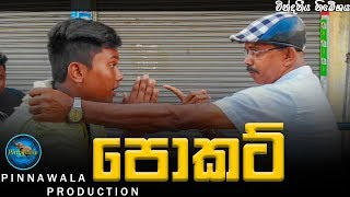 පොකට් - Poket (Pinnawala Production)