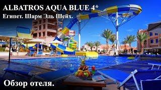 Albatros Aqua Blu Resort 4 Обзор отеля