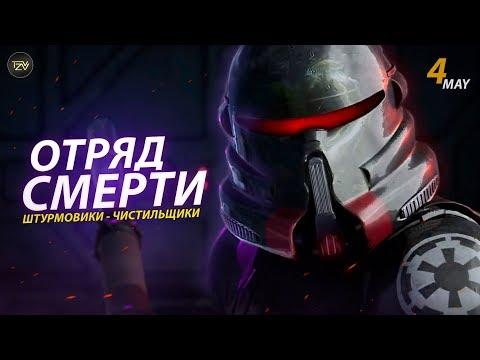 Кто такие Штурмовики Чистильщики в Star Wars Jedi: Fallen Order | ТВ ЗВ отряд смерти
