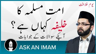 امت مسلمہ کا خلیفہ کہاں ہے؟ #KhilafatDay