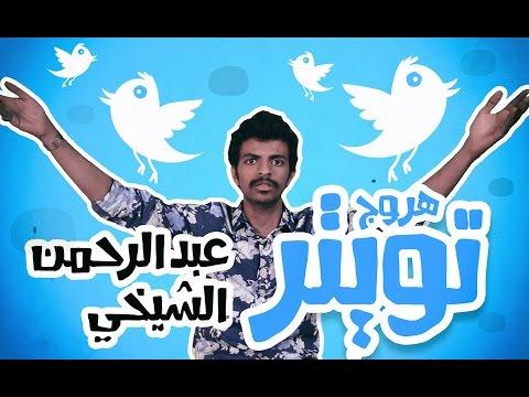 #N2OSaudi: هروج تويتر - عبد الرحمن الشيخي