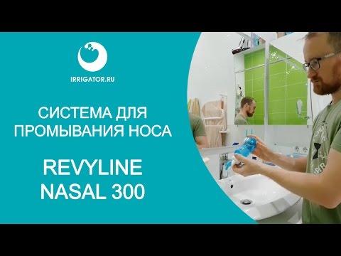 Ирригатор для носа в Москве - купить ирригатор для носа
