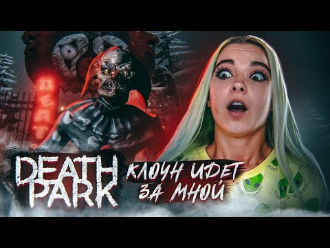 Я ПОЛЗУЧИЙ ВОИН! ► Death Park: Хоррор Игра с Ужасным Клоуном ► Хоррор игры прохождение