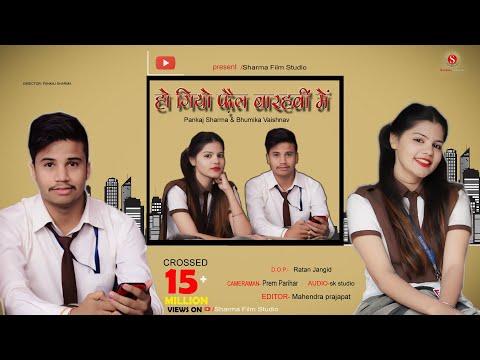 पंकज शर्मा न्यू लव सॉन्ग हो गीयो फैल 12वीं में !! Pankaj Sharma New Romantic Song Sharma Film Studio