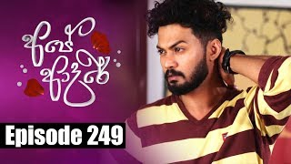 Ape Adare - අපේ ආදරේ Episode 249 | 13 - 03 - 2019 | Siyatha TV Thumbnail