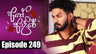 Ape Adare - අපේ ආදරේ Episode 249 | 13 - 03 - 2019 | Siyatha TV Thumbnail