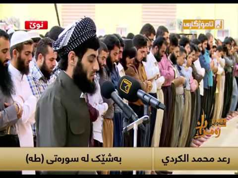 Раыд Мухаммад Курди - чтения из суры ( Таhа ) таравих намаз - день 29 - 2016 г