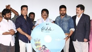Cuckoo Audio and Trailer Launch Part 1
