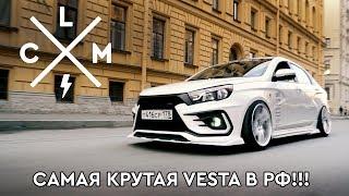 Самая крутая LADA VESTA в России.  | LCM