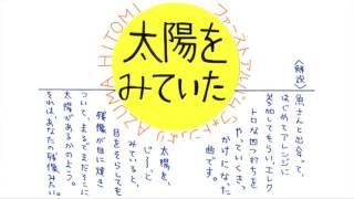 AZUMA HITOMI 『カウント・ダウン試聴 #2 「太陽をみていた」』