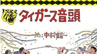 タイガース音頭 (中村鋭一) - 阪神タイガース応援歌