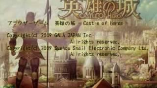 【ショートムービー第一弾】 英雄の城プロモーション風ムービー