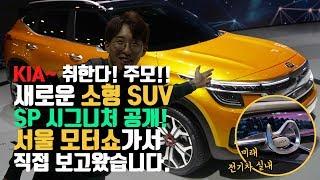 이보크를 닮은 기아차? 새로운 소형 SUV SP 시그니처. 서울 모터쇼가서 직접 보고왔습니다.
