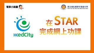 Publication Date: 2021-02-19 | Video Title: 在STAR平台完成網上功課