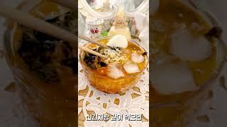 자취 인생레시피) 자취생의 개.존.맛 인생 냉라면..s2 l How do Koreans eat ramen? #shorts
