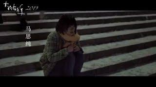 《大约在冬季》首款预告 (马思纯 / 霍建华 主演)【预告片先知 | 20190904】