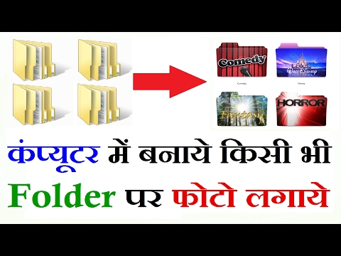 Change Folder icon to Picture icon in Computer || Convert Folder icon to Photo icon in hindi