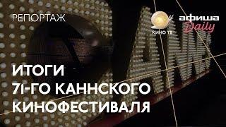 Итоги 71-го Каннского кинофестиваля