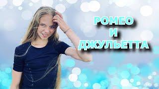 Александра Трусова Новая произвольная программа Ромео и Джульетта