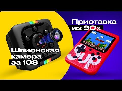 Самая дешевая ШПИОНСКАЯ видеокамера. Игровая консоль SUP GAME BOX + КОНКУРС