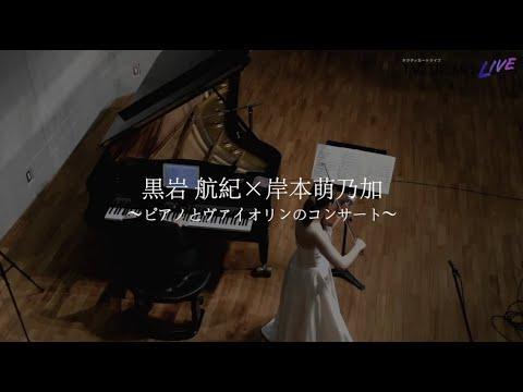 黒岩航紀×岸本萌乃加 ピアノとヴァイオリンのコンサート
