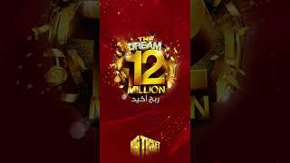 The Dream 12 Million Series 231