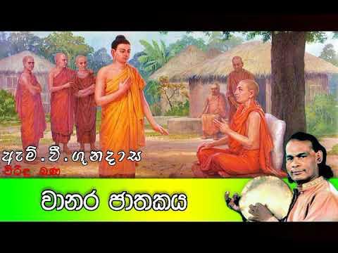 වානර ජාතකය | Wanara Jathakaya | Viridu Bana | M V Gunadasa
