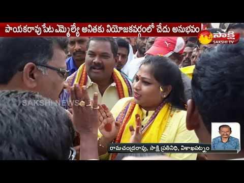 TDP Leaders Clash and Fight in MLA Anitha Padayatra | కొట్టుకున్న తెలుగు తమ్ముళ్లు..