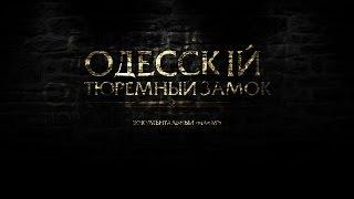 """Документальный фильм """"Одесский тюремный замок"""""""