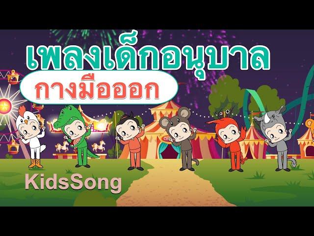 เพลง กางมือออก เสริมพัฒนาการ สำหรับเด็กอนุบาล (KidsSong)