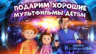 Подарим хороший мультфильм детям   Готов ли ты совершать добро?