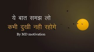 ये बात समझ गए तो कभी दुःखी नहीं होगे best inspirational story in hindi by md motivation