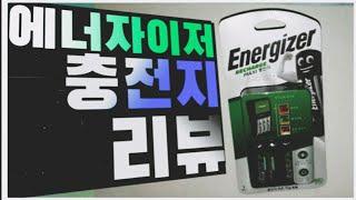 에너자이저 충전지 리뷰!!