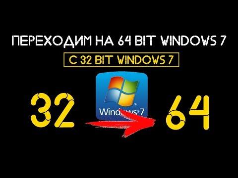 видео: Как перейти с 32 битного windows на 64 битный