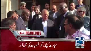 News Headlines | 11:00 PM | 19 June 2018 | 24 News HD