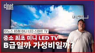 [가성B 리뷰] 중소기업 최초의 미니 LED TV, 이…