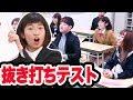 【我々式】我々だ抜き打ちテスト!! 社会編【テスト】 - YouTube