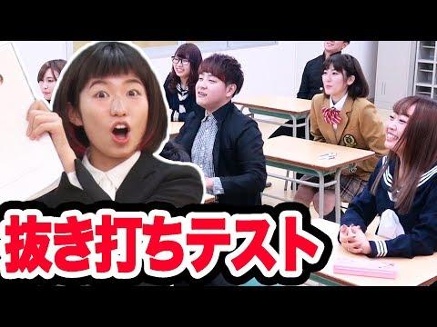 【ボンボン学園】YouTuber抜き打ち学力テストでおバカ珍解答続出!【前編】