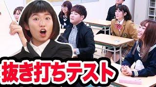 【ボンボン学園】YouTuber抜き打ち学力テストでおバカ珍解答続出!【前編】 thumbnail