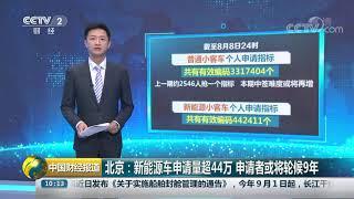 [中国财经报道]北京:新能源车申请量超44万 申请者或将轮候9年| CCTV财经