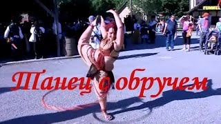 Танец с обручем на фестивале эпохи Возрождения. Renaissance festival. жизнь в Америке, США