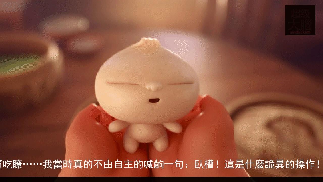《包寶寶》斬獲今年奧斯卡最佳動畫短片!讓傢長淚崩,刷爆朋友圈 - YouTube