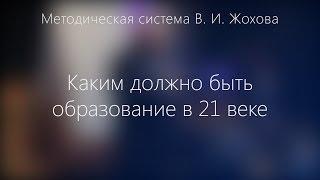 Выступление В. И. Жохова: Первый вебинар