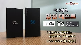 Samsung Galaxy S8 vs LG G6 2.3t SUV Durability Test! 국내 최초 - 삼성 갤럭시 S8 VS LG G6 내구성 파괴 테스트!