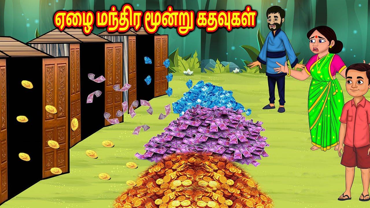 ஏழை மந்திர மூன்று கதவுகள் Stories in Tamil | Tamil Stories | Tamil Kathaigal |Tamil Moral Stories