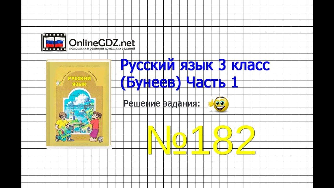 Упражнение 182 из учебника русский язык 3 класс бунеев